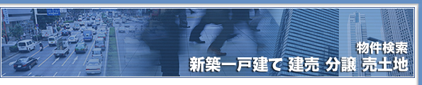 京都 新築一戸建て 建売 分譲 売土地 | 谷田工務店(不動産部)