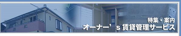 大家さんのための賃貸管理サービス 京都 | 谷田工務店(不動産部)