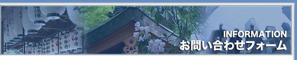 お問い合わせ窓口 | 谷田工務店(不動産部)