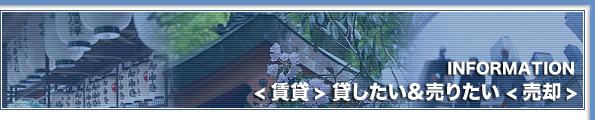 <賃貸> 貸したい & 売りたい <売却> | 谷田工務店(不動産部)