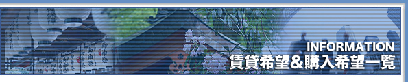 マッチング・メール会員登録 | 谷田工務店(不動産部)